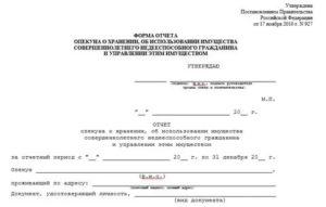 Отчет Опекуна Об Использовании Денежных Средств Образец Заполнения