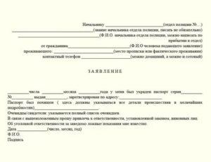 Как Написать Заявление Об Утере Паспорта В Полицию