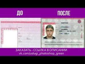 Как Поменять Дату Рождения В Фотошопе В Паспорте