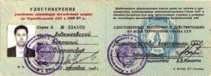 Какие льготы дает чернобыльское удостоверение 19 статья