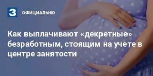 Как беременной встать на учет по безработице