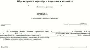 Приказ о назначении заместителя генерального директора