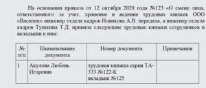 Акт приема передачи трудовых книжек скачать