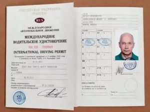 Международные права как выглядят в россии