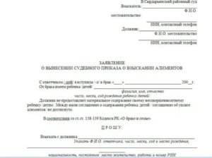 Судебный приказ о взыскании алиментов срок действия
