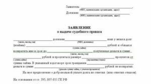 Судебная практика отмена судебного приказа по алиментам