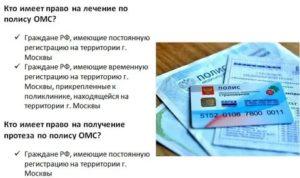 Как Сделать Полис Омс В Москве Без Прописки