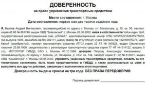 Нужна ли в белоруссии доверенность на автомобиль