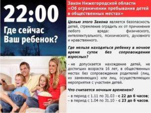 Закон О Запрете Нахождения Несовершеннолетних В Ночное Время