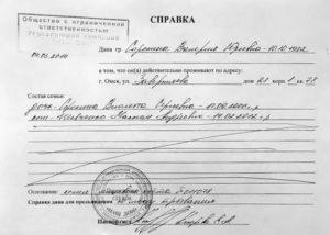 Справка о составе семьи ленинский район оренбург