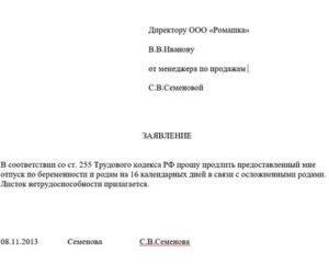 Образец Заявление О Продлении Декретного Отпуска До 3 Лет