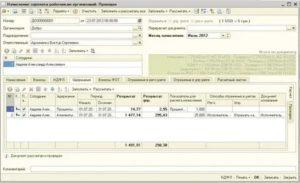 Перечисление алиментов бухгалтерские проводки
