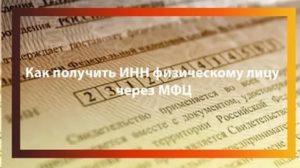 Можно Ли Получить Свидетельство Инн В Мфц В Москве