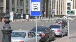 Парковка в зоне действия знака такси