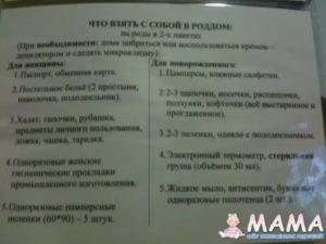 Прикрепление жк к роддомам в москве