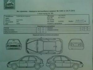 Акт приема передачи транспортного средства в ремонт