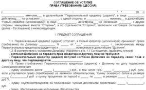 Договор цессии между банком и физическим лицом