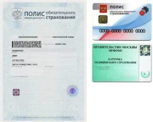 Замена Полиса Макс М Омс При Смене Фамилии
