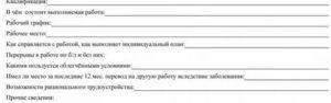 Производственная характеристика для мсэ бланк скачать