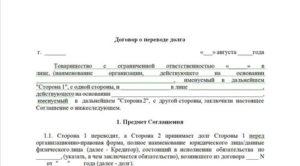 Соглашение о признании долга между юридическими лицами