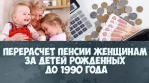 Компенсация К Пенсии За Детей Рожденных До 1990