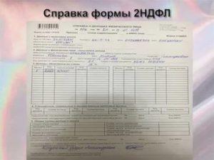 Является ли официальным документом справка 2 ндфл