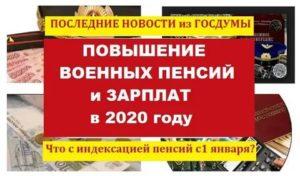 Пенсия Военным Пенсионерам С 1 Октября 2020