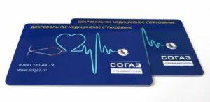 Страховой полис добровольного медицинского страхования согаз