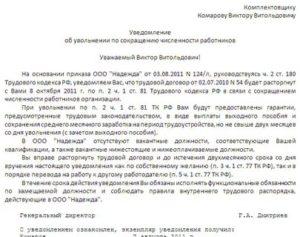 Письмо взыскателю об увольнении алиментщика пример