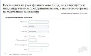 Где Получить Инн По Месту Жительства В Москве