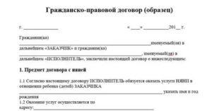 Оказание юридических услуг по гражданско правовому договору