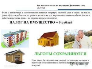 Налоги при продаже дачи с пенсионеров