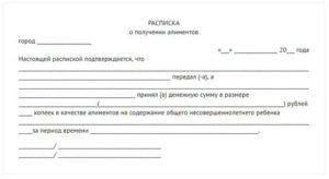 Образец расписка в получении задолженности по алиментам