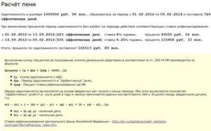 Посчитать проценты онлайн калькулятор по ставке рефинансирования