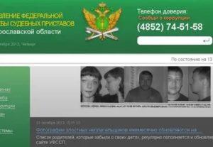 Офрциальный сайт уфссп по республике башкортостан неплательщики алиментов