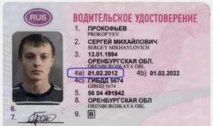 Водительское удостоверение проверить по фамилии имени отчеству