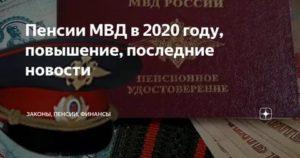 Пенсия Мвд В 2020 Году Последние Новости Индексация