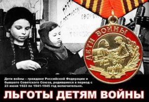 Какие есть льготы детям войны с 1942 1945 год по самарской обл