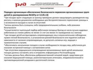 Перевозка Детей Без Родителей По России По Жд