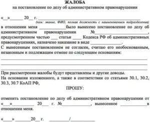 Прошу отменить постановление об административном правонарушении