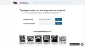 Как проверить автомобиль в аресте или нет