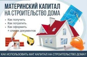 Материнский Капитал На Ремонт Дома Своими Силами 2020