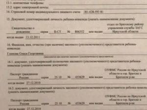 Документ Подтверждающий Статус Законного Представителя Ребенка Что Это