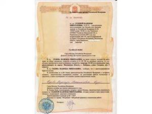 Нотариально удостоверенное согласие супруга на совершение сделки