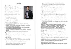 Резюме юриста пример без опыта работы