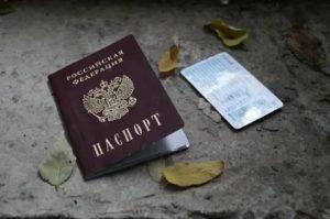 Как Найти Паспорт Если Потерял Его На Улице