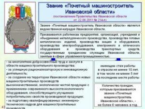 Заслуженный машиностроитель российской федерации льготы