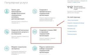 Где Менять Страховой Полис При Смене Фамилии Москва