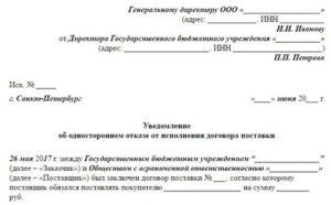 Уведомление об отказе от исполнения договора образец