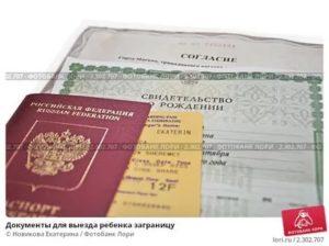 Какие Документы Нужны Для Выезда В Турцию С Ребенком